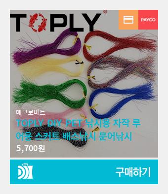 TOPLY DIY PET 낚시용 자작 루어용 스커트 배스낚시 문어낚시 #디비디비 #블로그쇼핑 #블로그마켓