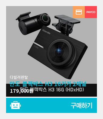 만도 블랙박스 H3 16기가 2채널 #디비디비 #블로그쇼핑 #블로그마켓